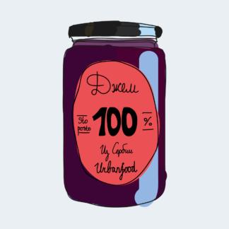 100% натуральные джемы без сахара